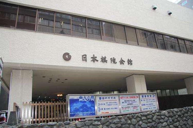 日本棋院会馆