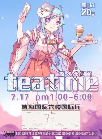 次元同萌-teatime