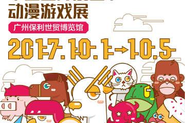 2017CICF 中国国际漫画节动漫游戏展