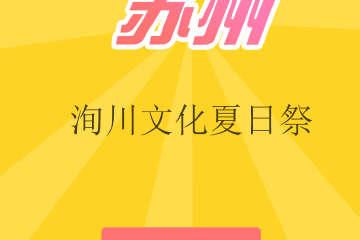 苏州洵川文化夏日祭