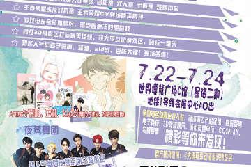 2017大连夏季动漫游戏博览会西部动漫节cosplay榜大连赛区