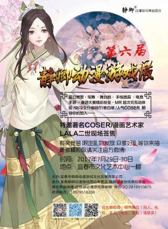 宜春市第六届静卿动漫游戏展
