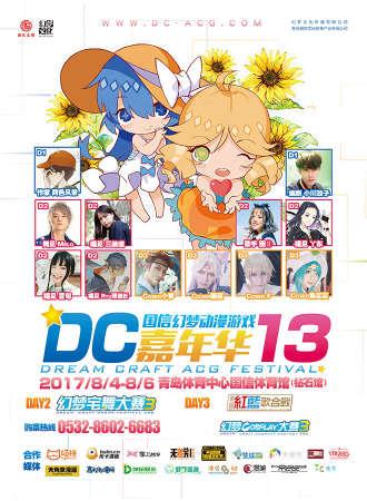 2017DC13青岛国信·幻梦动漫游戏嘉年华