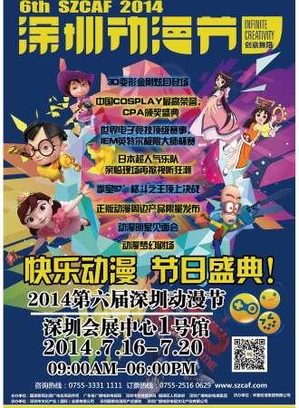 第六届深圳动漫节