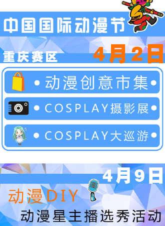2016中国国际动漫节重庆赛区