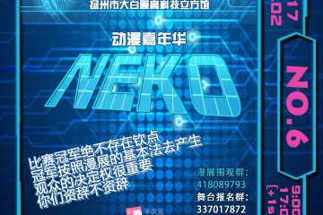扬州No.6neko动漫嘉年华