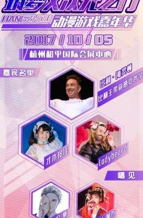 筑梦X次元之门动漫游戏嘉年华——杭州站