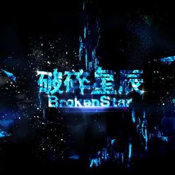 破碎星辰BrokenStar