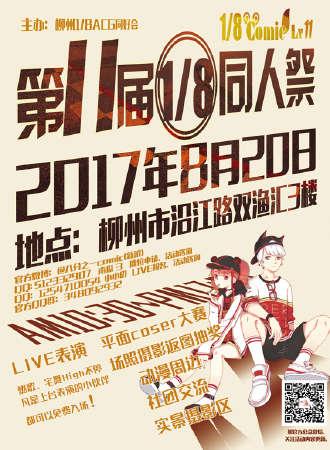 第11届1/8同人祭(1/8comic LV11)