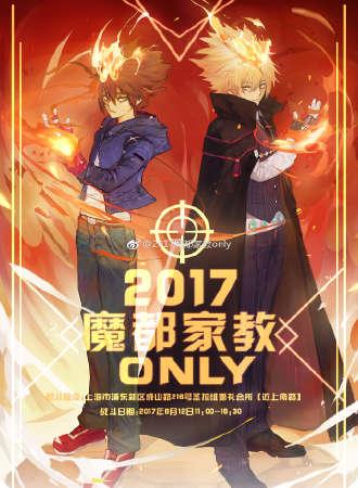 2017魔都家教only