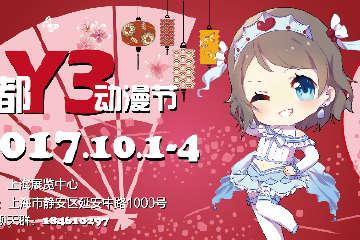 2017魔都Y3动漫节