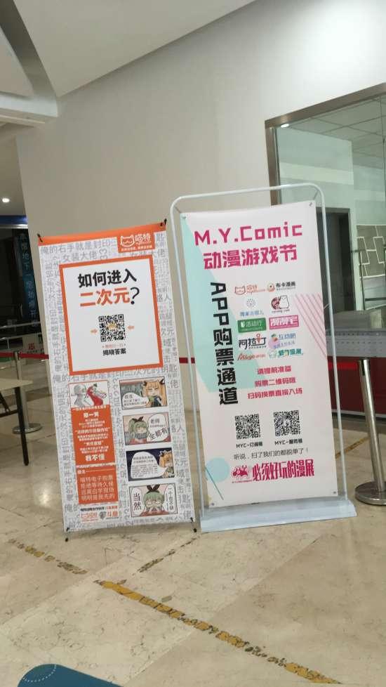 北京市 返图 Cosplay M.Y.C