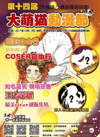 2017第十四届大萌猫动漫节