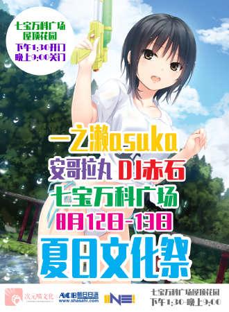 夏日文化祭
