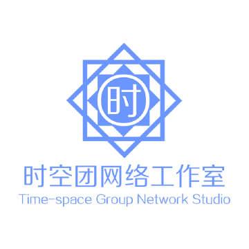 时空团网络工作室