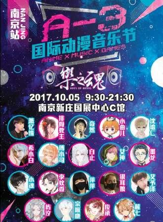 A-3国际动漫音乐节--南京站