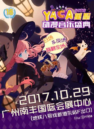 广州YACA54万圣动漫音乐盛典