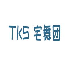 TKS宅舞团