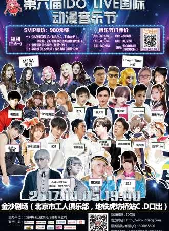 第六届IDO LIVE国际动漫音乐节