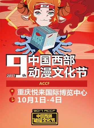 2017中国西部动漫文化节09