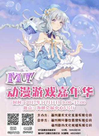 2017MT动漫游戏嘉年华