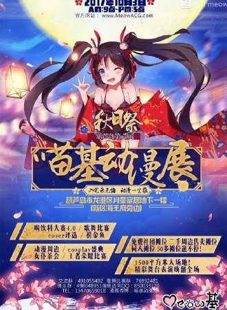 葫芦岛第六届喵基秋日祭