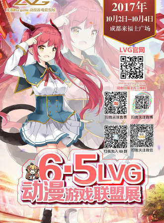 LVG6.5动漫游戏联盟展