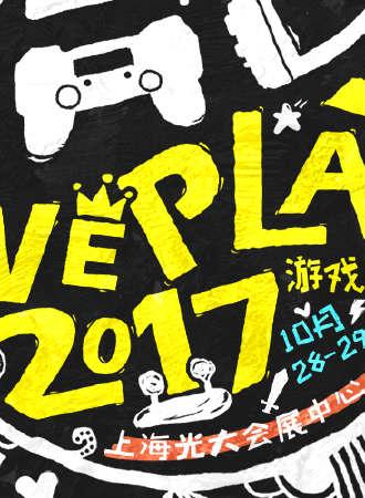 WePlay游戏文化展