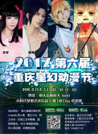 2017第六届重庆星幻动漫节