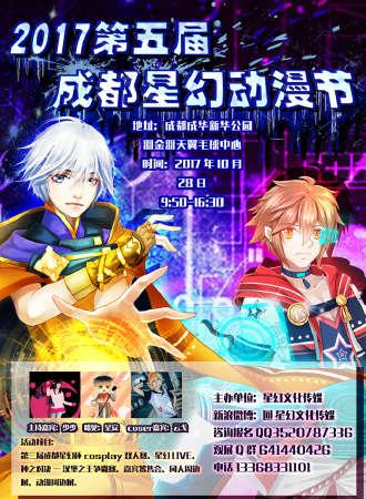 2017第五届成都星幻动漫节