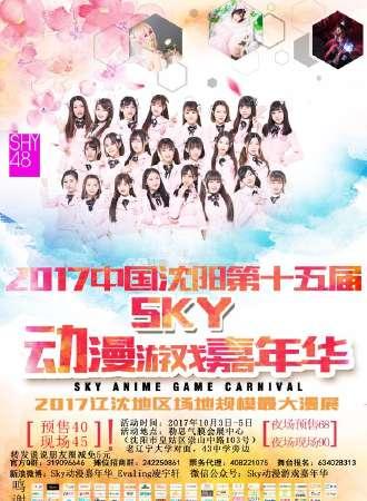 第一十五届中国(沈阳)动漫游戏嘉年华(Sky15)