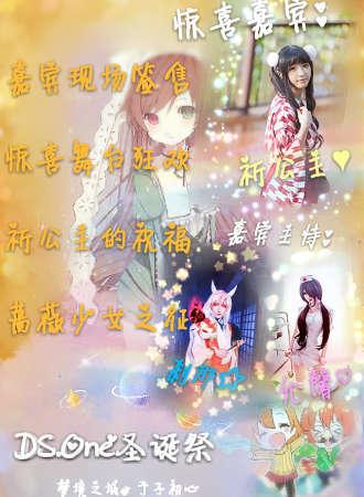 沈阳DS.One圣诞祭