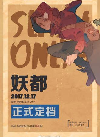 2017妖都(广州)SLO6