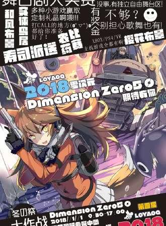 2018零次元DZ5.0第四届冬日祭大作战
