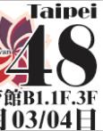 【CWT-48】(台大場)