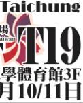 【CWT-T19】(台中場)