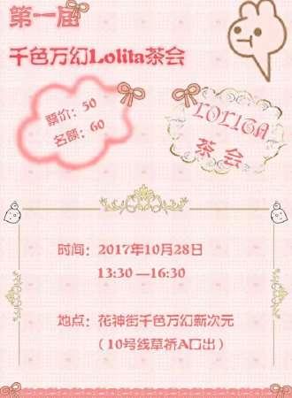 第一届千色万幻Lolita茶会