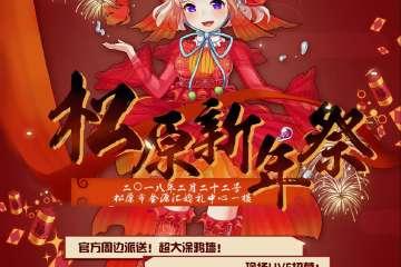 2018松原新年祭
