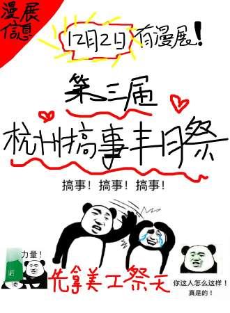 第三届杭州COMIC ZAI搞事丰月祭