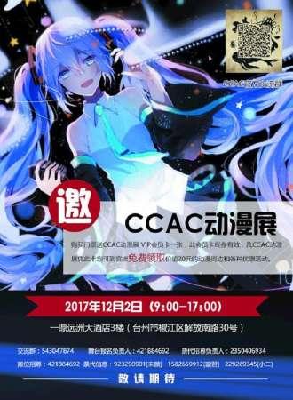 椒江CCAC动漫展