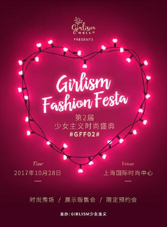 第二届少女主义时尚盛典(GFF02)