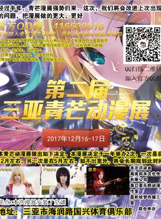 2017三亚青芒动漫展02