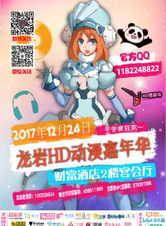 第一届龙岩HD动漫嘉年华