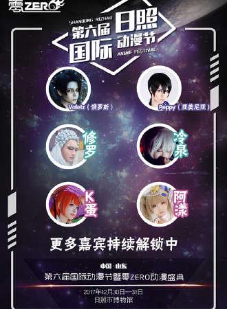 第六届山东(日照)国际动漫节