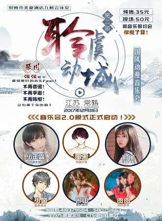 第二届琴川国风动漫音乐会