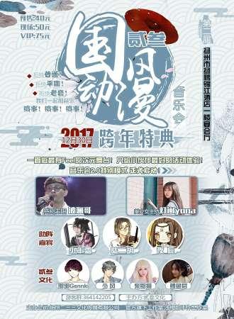 第二届贰叁国风动漫音乐会