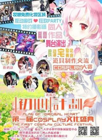 首届初心计划cosplay文化盛典