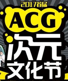 首届ACG次元文化节