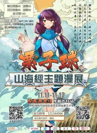 第二届栗子球山海经主题动漫嘉年华