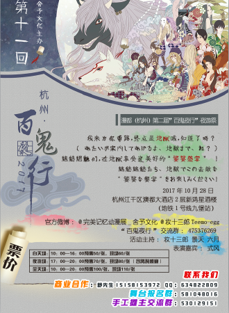 """漫都(杭州)第二届""""百鬼夜行""""夜游祭"""